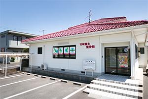 竹﨑鍼灸整骨院の画像