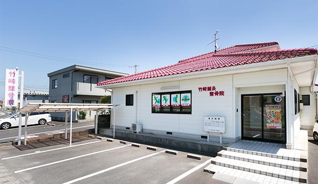 竹﨑鍼灸整骨院の外観写真