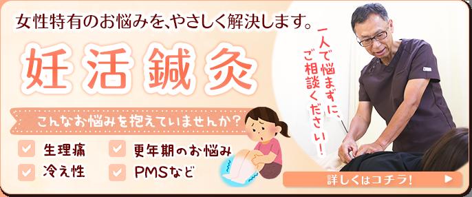 妊活鍼灸バナー