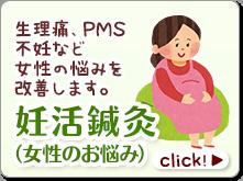 妊活鍼灸(女性のお悩み)