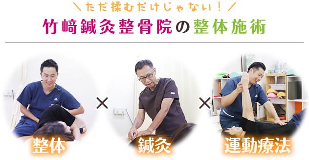 ただ揉むだけじゃない!竹﨑鍼灸整骨院の整体施術